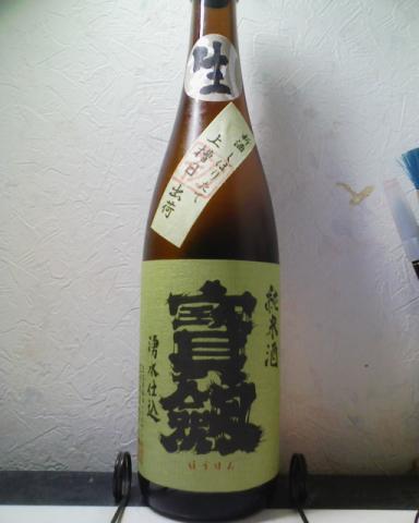 新酒〜♪宝剣