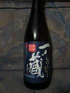 新酒〜♪一ノ蔵