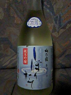 新酒〜♪梅乃宿