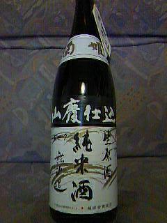 菊姫 生原酒