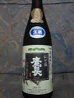 新酒〜♪鷹長