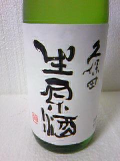 新酒〜♪久保田