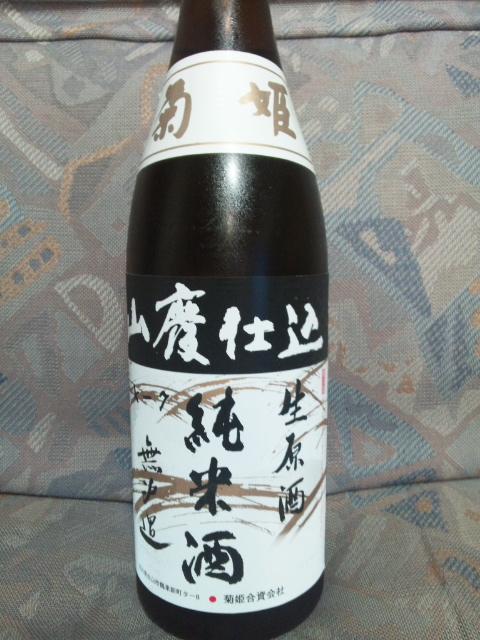 新酒〜♪菊姫