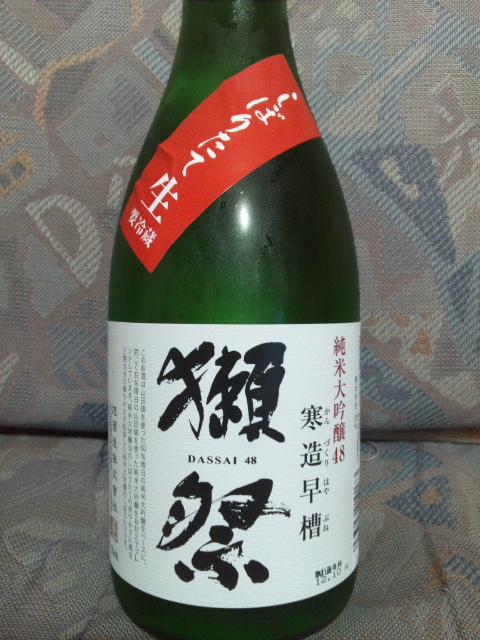 新酒〜♪獺祭