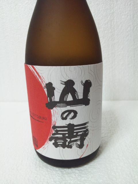 新酒〜♪山の壽