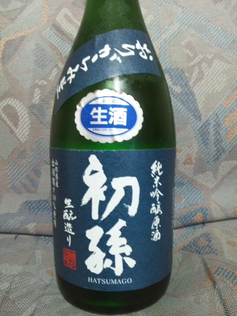 新酒〜♪初孫
