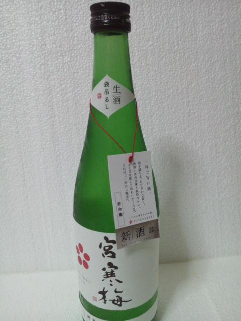 新酒〜♪宮寒梅
