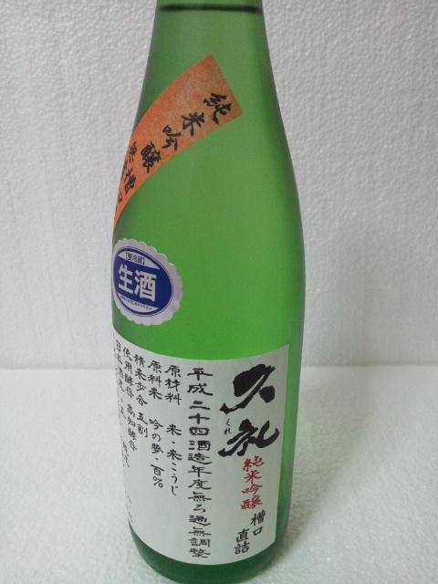 新酒〜♪久礼