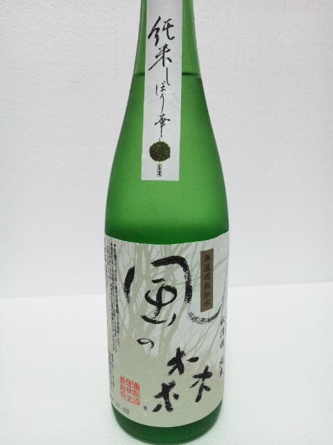 新酒〜♪風の森
