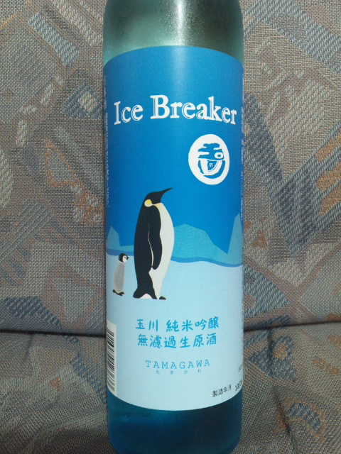 玉川アイス・ブレーカー