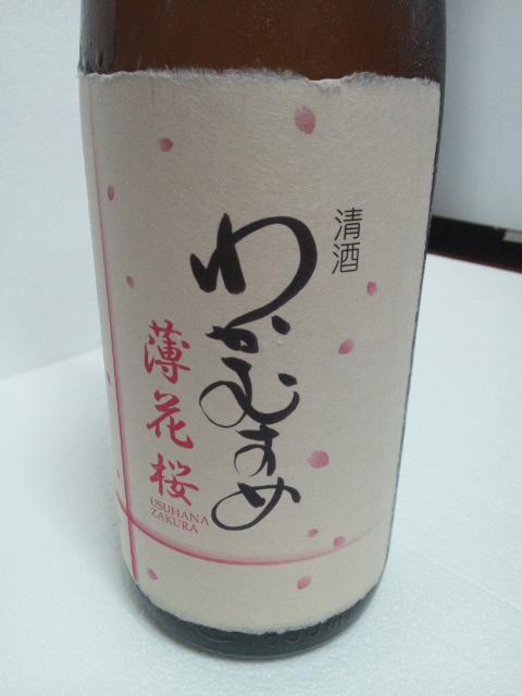 25BY新酒〜♪わかむすめ