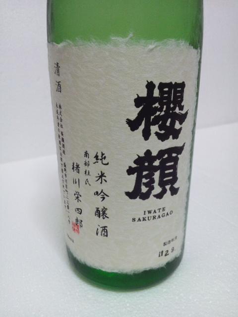 櫻顔純米吟醸