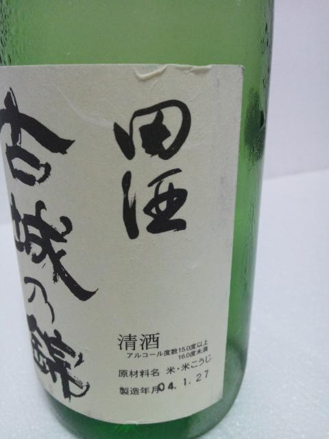 田酒古城の錦 15BY