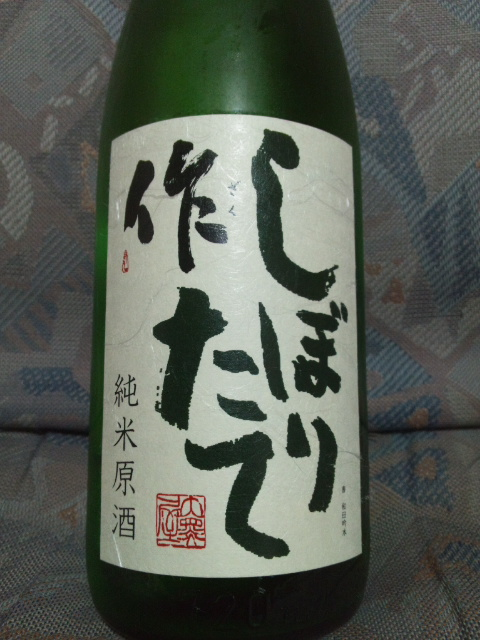 新酒〜♪作