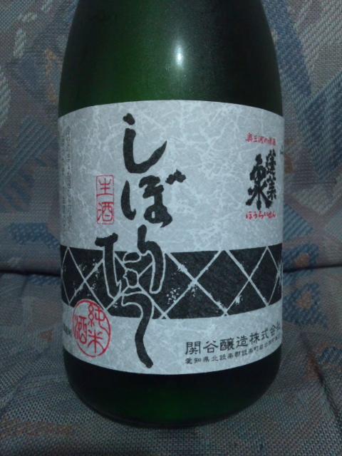 新酒〜♪蓬莱泉