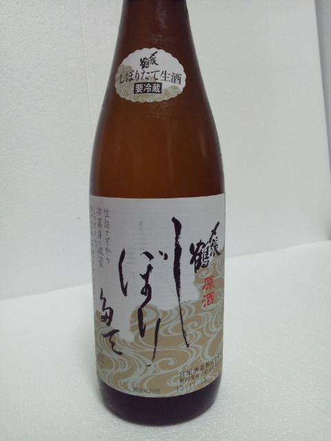新酒〜♪〆張鶴