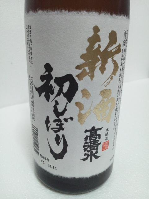 新酒〜♪高清水