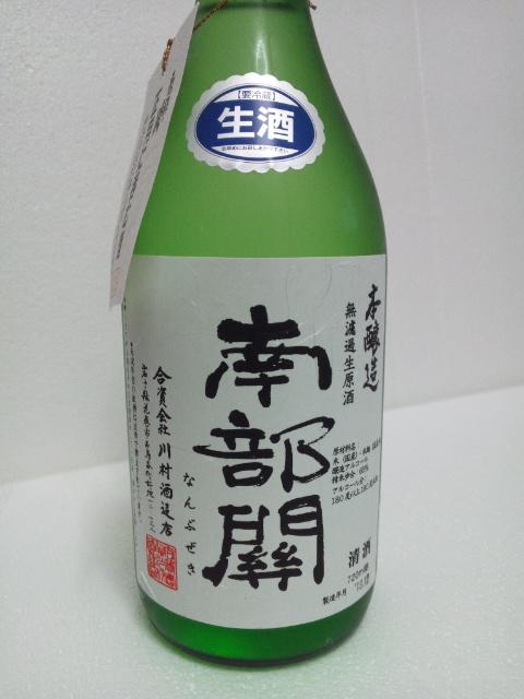 新酒〜♪南部関