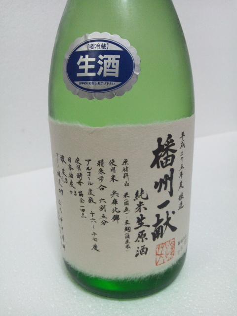 新酒〜♪播州一献