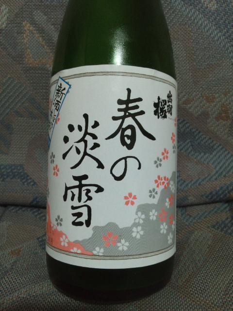新酒〜♪出羽桜