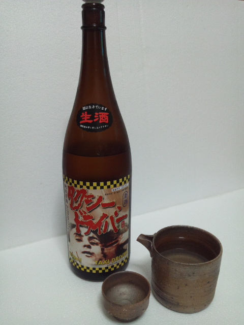 新酒〜♪喜久盛